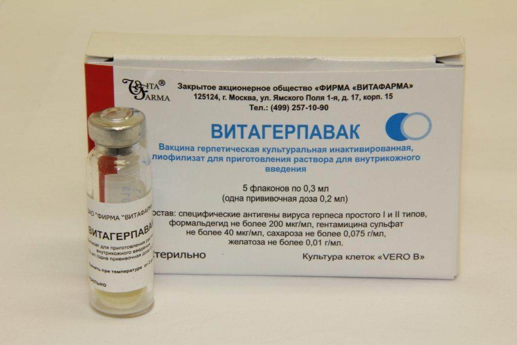 Вакцина, предотвращающая рецидивы герпеса