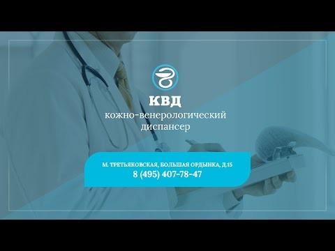 Прием венеролога в Москве